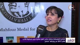 الأخبار - الكاتبة الفلسطينية حزامة حبايب تفوز بجائزة نجيب محفوظ للآدب لعام 2017 عن روايتها