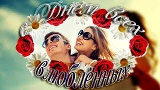 Валентинка. Красивое поздравление с Днем Св.Валентина. С днем всех влюбленных 14 февраля.