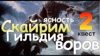 TES V SKYRIM Квест 2 Ясность Гильдия Воров