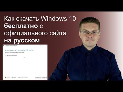Как скачать Windows 10 бесплатно с официального сайта на русском