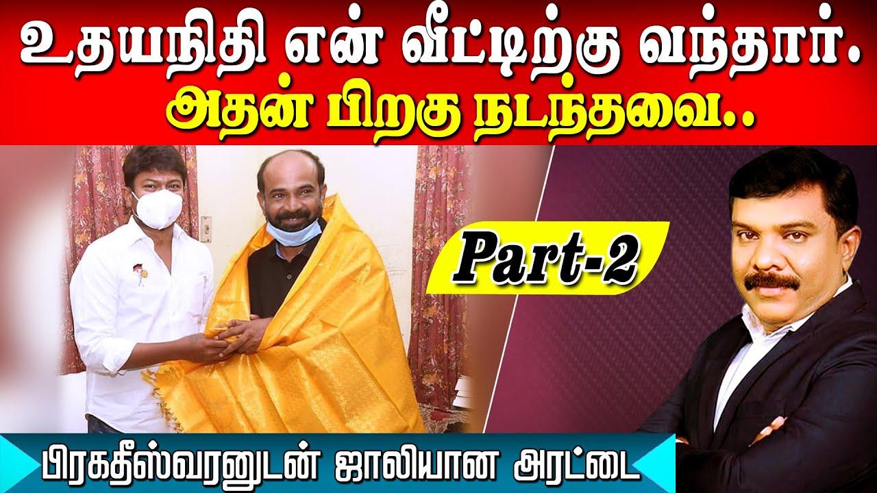 உதயநிதி என் வீட்டிற்கு வந்தார். அதன் பிறகு நடந்தவை.. | Part 2| Senthil Vel | Tamil Kelvi |