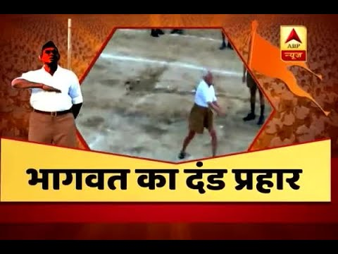 RSS chief Mohan Bhagwat trains volunteers with LATHI at the age of 67 years