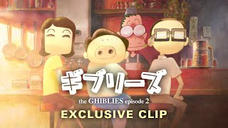 Ghiblies: Episode 2 [GKIDS, Exclusive Clip] - Playing After Spirited Away 15th Anniversary!