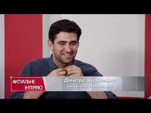 """Актуальне інтерв'ю. Д. Ярошенко. Р. Бровко. С. Дзюба. Фільм """"Заборонений"""""""