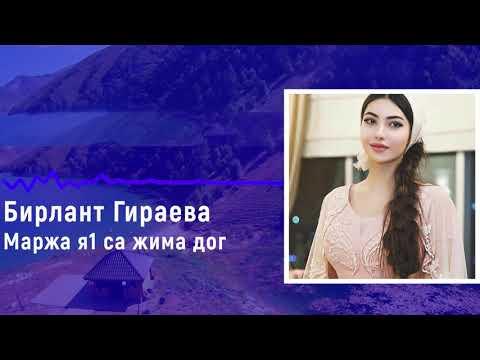 Бирлант Гираева Маржа Я1 Са Жима Дег