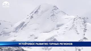 Жапаров: В этом году в ЮНЕСКО мы инициируем резолюцию «О сохранении горных ледников»