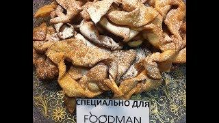 Хворост на желтках: рецепт от Foodman.club