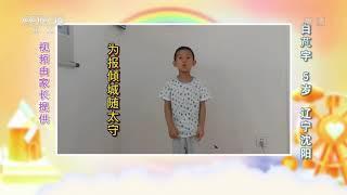 [我们在一起]才艺表演:背诵《江城子·密州出猎》| CCTV少儿