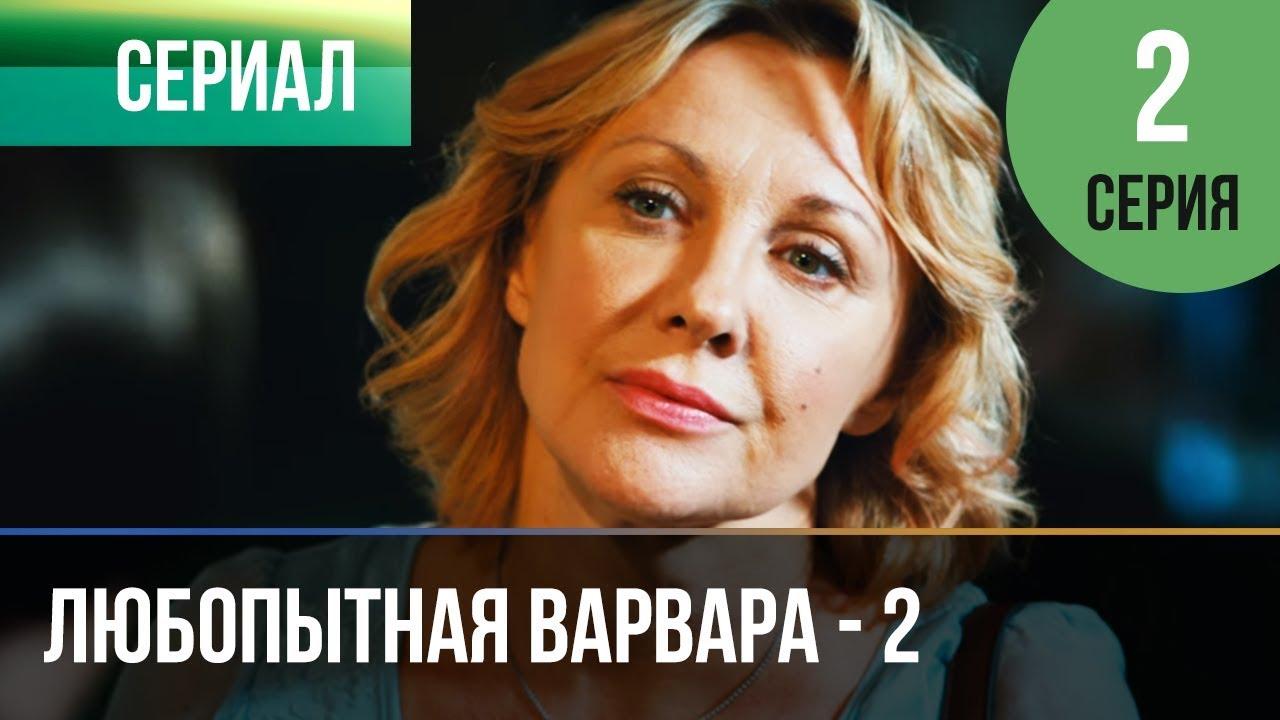 ️ Любопытная Варвара - 2 сезон 2 серия - Детектив   Фильмы ...