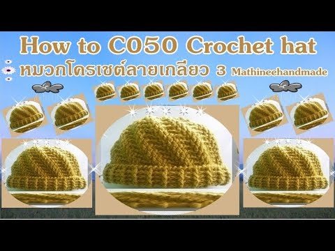 How to C050 Crochet hat / หมวกโครเชต์ลายเกลียว 3_ Mathineehandmade