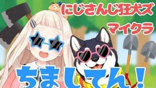 [LIVE] 【しばちま】にじさんじ狂犬ズマイクラ【町田ちま視点】