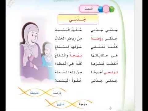 نشيد جدتي جدتي للصف الثاني ابتدائي مادة لغتي مناهج المملكة السعودية Youtube