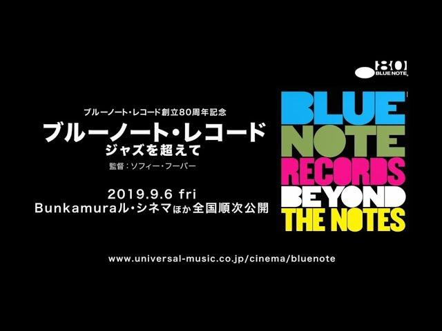映画『ブルーノート・レコード ジャズを超えて』ティザー映像