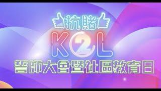 Publication Date: 2021-03-20 | Video Title: 抗賭KOL II 誓師大會暨社區教育日