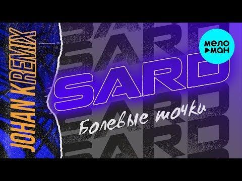 SARD -  Болевые точки (Johan K Remix) Single 2019