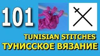 Уроки тунисского вязания для начинающих   101 урок