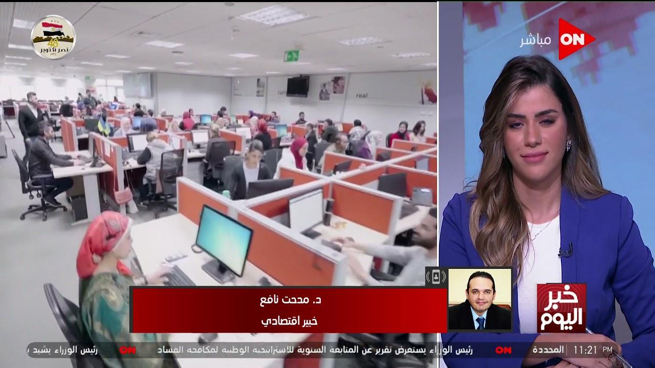 -خبر اليوم - د. مدحت نافع خبير اقتصادي يوضح ماذا يعني تصنيف مصر عند -بي بلس  - 00:53-2021 / 10 / 21