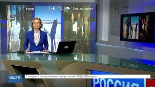 Вести-24. Башкортостан 31.03.17 22:00