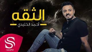 الثقة - أحمد الخليدي ( حصرياً ) 2019