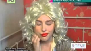 Катя Клэп на канале  Ю