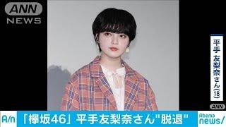 欅坂46の平手友梨奈さん グループ脱退を発表(20/01/24)