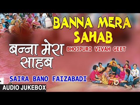 BANNA MERA SAHAB   BHOJPURI VIVAH GEET AUDIO SONGS JUKEBOX   SINGER - SAIRA BANO FAIZABADI