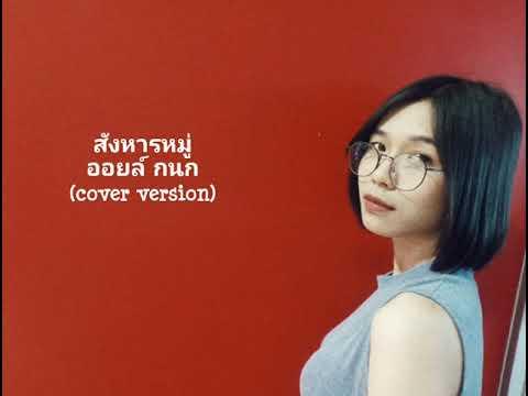 สังหารหมู่ - ออยล์ กนก (cover version)