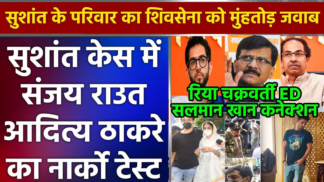 सुशांत के परिवार का शिवसेना को मुंहतोड़ जवाब | संजय राउत आदित्य ठाकरे बुरे फंसे ED रिया चक्रवर्ती