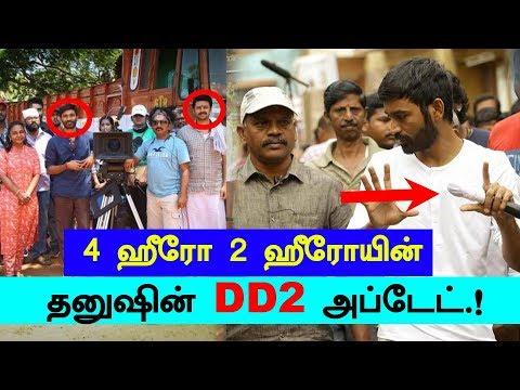 4 Heros, 2 Heroins in Dhanush Direction No.2 | #Dhanush #NewProject #DD2 #VadaChennai #Kollywood