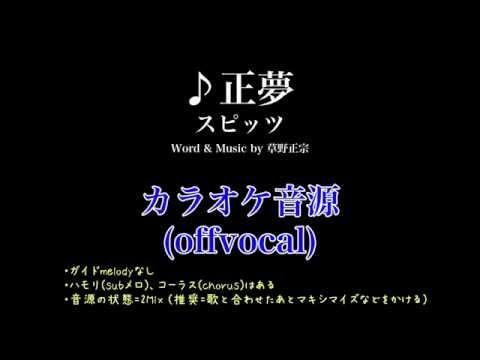 カラオケ音源:正夢 / スピッツ [offvocal]