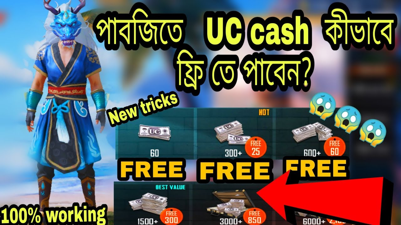 |How to get free uc cash in pubg mobile?|Get free elite royal pass|Bangla|