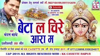 Chandan Bandhe   Cg Jas Geet   Beta La Chire Aara Ma   New Chhatttisgarhi Bhakti Geet   Video 2018