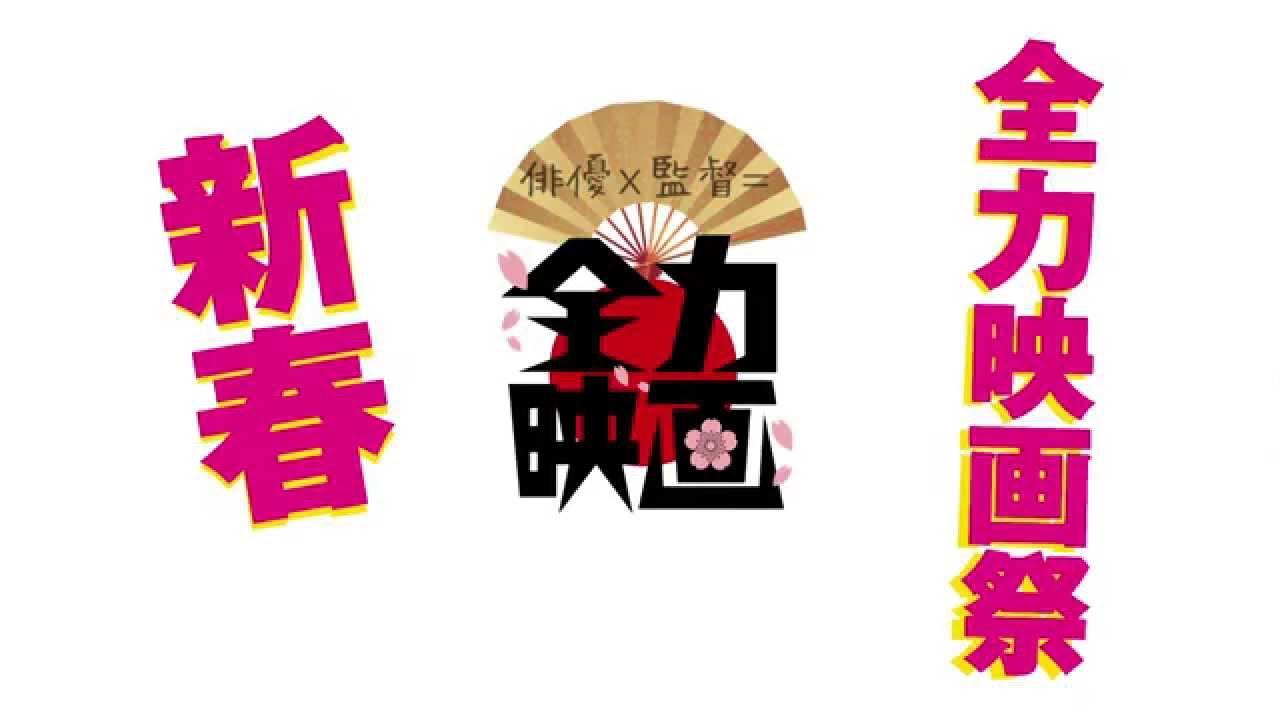 画像: 【1月9日公開!】新春全力映画祭 予告編 youtu.be