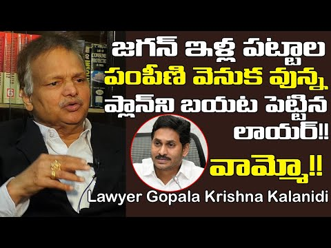 CM YS Jagan Master Plan Behind Home patta Distribution||Advocate Gopala Krishna Kalanidi||ETHIC TV