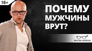 Почему мужчины врут? | Ярослав Самойлов