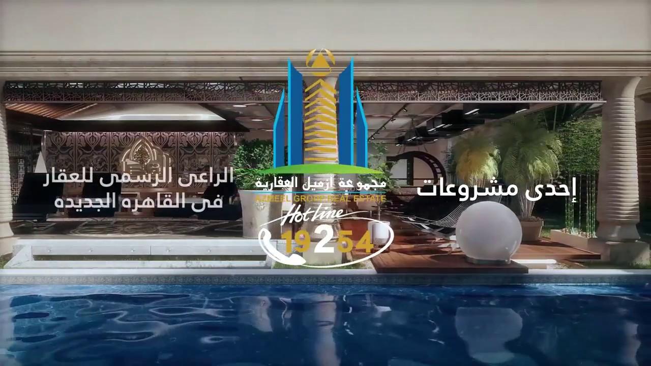 شقق للبيع بالتجمع الخامس بالتقسيط عقارات القاهرة الجديدة فى ميني كمبوند القصر