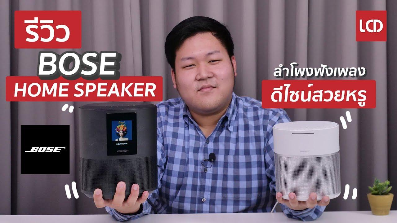 รีวิว Bose Home Speaker ลำโพงฟังเพลงดีไซน์สวยหรู ฟังเพลงผ่าน Spotify Deezer AirPlay ในตัวได้เลย