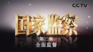 《国家监察》 第二集 全面监督| CCTV