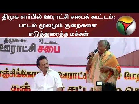 திமுக சார்பில் ஊராட்சி சபைக் கூட்டம்: பாடல் மூலமும் குறைகளை எடுத்துரைத்த மக்கள் | #DMK #MKStalin
