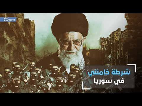 اعتراف متأخر.. الكشف عن مشاركة الشرطة الإيرانية في قمع المتظاهرين السوريين عام 2011  - نشر قبل 9 ساعة