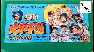 【単発実況】 水島新司の大甲子園 ファミコン レトロゲーム実況 【たぶやん】