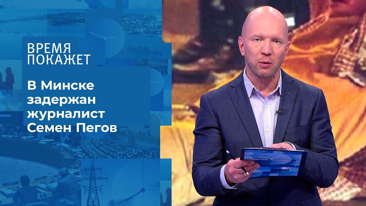 Время покажет выпуск от 10.08.2020 Белоруссия: задержание российского журналиста