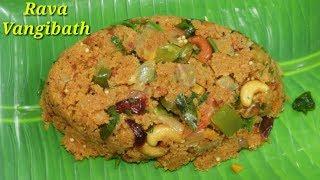 ಸೂಪರ್ ರವೆ ವಾಂಗಿಬಾತ್ | Rava Vangibath recipe/ Khara bath Recipe in Kannada| Rekha Aduge