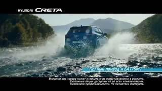 Музыка из рекламы Hyundai Creta Для дорог и направлений Россия 2016