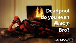 Deadpool Sinhala Trailer (Parody) - ඩෙඩ්පූල් සිංහල (පූර්ව ප්රචාරක පටය)