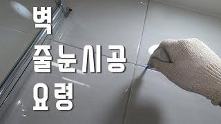 욕실 벽면 줄눈시공/벽줄눈시공 주위 점