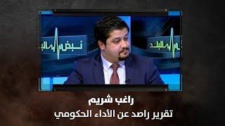 راغب شريم - تقرير راصد عن الأداء الحكومي