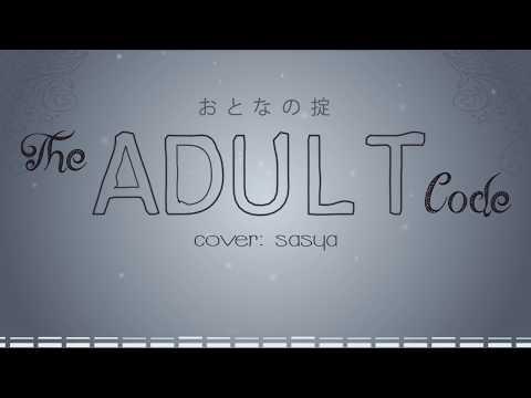 おとなの掟 / The Adult Code【sasya】