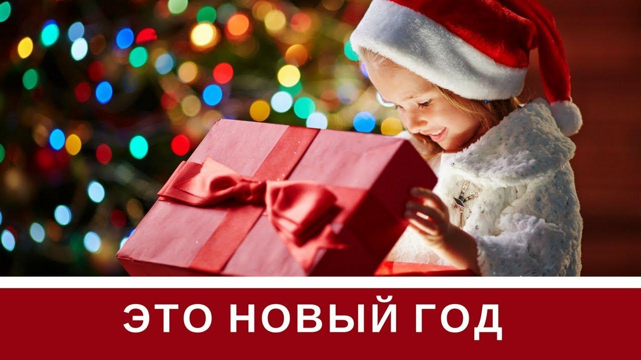 ЭТО НОВЫЙ ГОД! Весёлые Новогодние песни для Вас С НОВЫМ