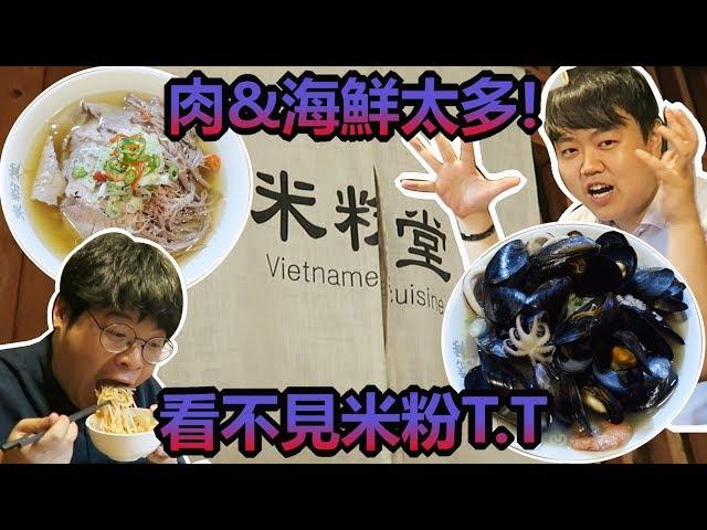肉&海鮮太多, 看不見米粉! 新村『米粉堂』_韓國歐巴
